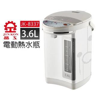 【晶工牌】3.6L 電動熱水瓶(JK-8337)