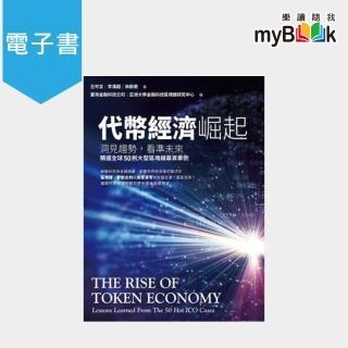 【myBook】代幣經濟崛起:洞見趨勢,看準未來,精選全球50則大型區塊鏈募資案例(電子書)