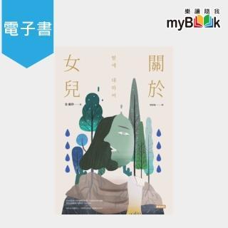 【myBook】關於女兒(電子書)