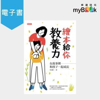 【myBook】繪本給你教養力:在故事裡和孩子一起成長(電子書)