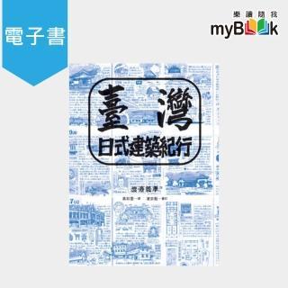 【myBook】臺灣日式建築紀行(電子書)