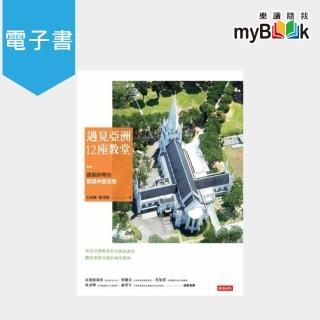 【myBook】遇見亞洲12座教堂:建築師帶你閱讀神聖空間(電子書)