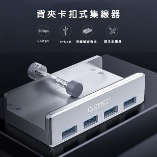 【吉米3C】奧睿科ORICO 鋁合金 背夾卡扣式 4埠USB3.0 HUB 集線器(配置1m USB-A數據線)