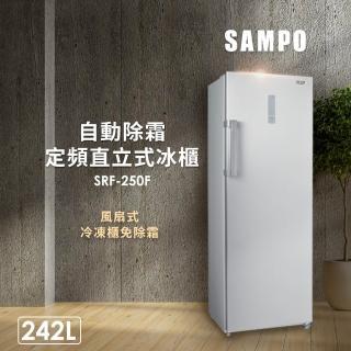 【SAMPO 聲寶】242公升直立式冰櫃(SRF-250F)
