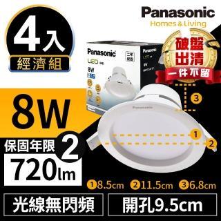 【Panasonic 國際牌】4入經濟組 LED 崁燈 8W 9.5cm 無閃頻 全電壓 附快速接頭 保固兩年(白光/自然光/黃光)