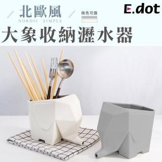 【E.dot】北歐風大象收納瀝水器