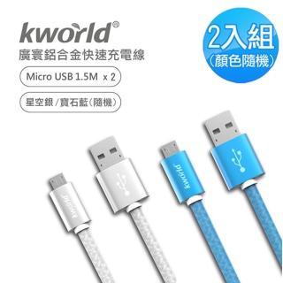 【Kworld 廣寰】2入組 MicroUSB QC2.0快速鋁合金充電線150cm
