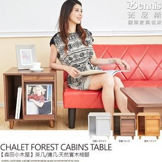 【班尼斯】千年樹屋 收納茶几/邊桌/電話桌/咖啡桌/床頭櫃/天然實木椅腳(茶几)