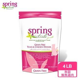 【spring 曙光】天然貓用寵物餐食《無穀鮪魚雞肉》(4LB)