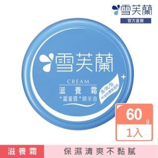 【雪芙蘭】滋養霜-清爽型60g(清爽不黏膩)/