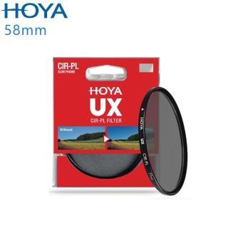 【HOYA】UX SLIM 58MM 超薄框CPL偏光鏡