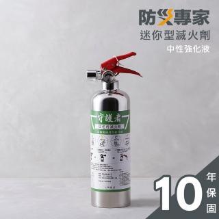 【防災專家】守護者迷你型不銹鋼滅火劑(台灣製造 環保無毒 效能優於一般滅火器)