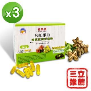 【維樂康】健康速纖印加果油膠囊超值3入組(-三立推薦金孅油-)