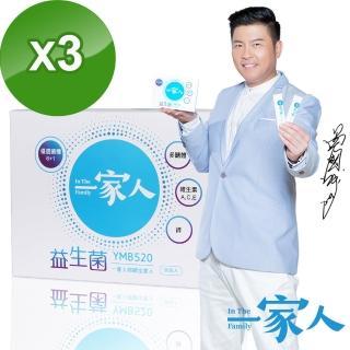 【一家人】曾國城代言-YMB520益生菌順暢組30包x3盒(加贈10包)