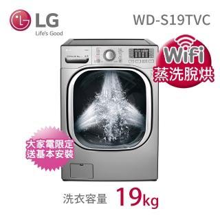 【LG 樂金】19公斤◆蒸洗脫烘WiFi變頻滾筒洗衣機(WD-S19TVC)