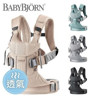 【BABYBJORN】One 旗艦版抱嬰袋/揹巾-透氣(7色選擇)