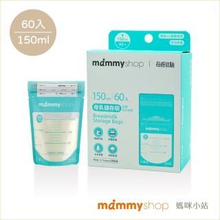 【mammyshop 媽咪小站】母乳儲存袋150ml-60入/盒(60入)