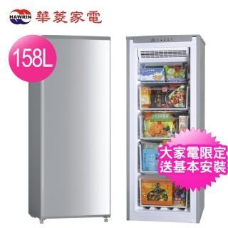 【華菱】158L直立式冷凍櫃(HPBD-180WY)