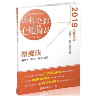 票據法-全彩心智圖表-2019律師.司法特考.高普特考(保成)