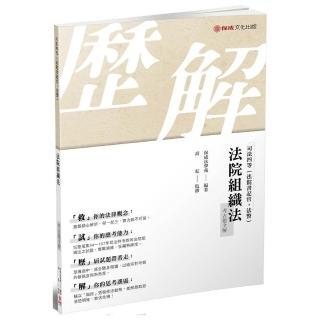 法院組織法-考古題全解-2019司法四等(保成)