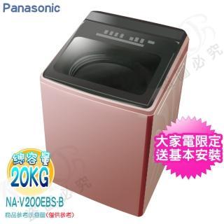【Panasonic國際牌】20KG變頻直立式洗衣機(NA-V200EBS-B)