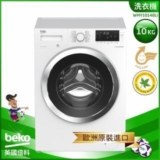 【獨家送吸塵器 ★ beko英國倍科】10公斤變頻滾筒洗衣機(WMY10148LI)