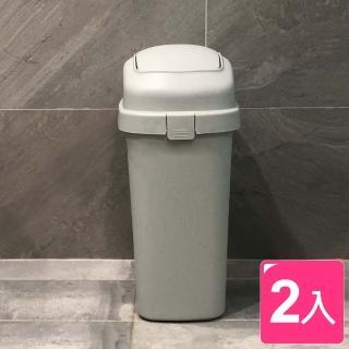 【真心良品】帕卡掀蓋式垃圾桶15L(2入)