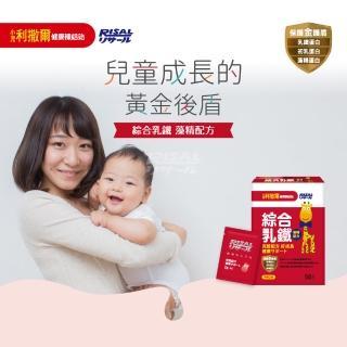 【小兒利撒爾】綜合乳鐵-強化保護力(專為兒童設計/藻精/初乳/乳鐵蛋白/DHA/鈣/益生菌/綜合維生素礦物質)