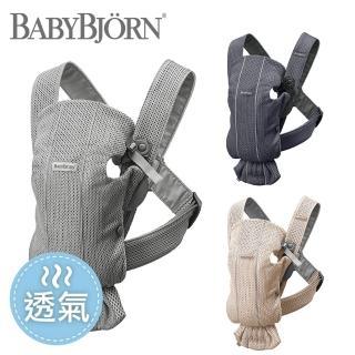 【瑞典 BABYBJORN】親密抱嬰袋/揹巾-透氣(5色選擇)