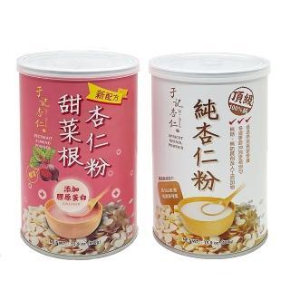 【于記杏仁】純杏仁粉+甜菜根杏仁粉450g雙口味1+1組(雙重杏福美味一次滿足)