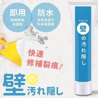 【一丁目電販】防水牆壁壁癌汙損修復補牆膏3入組(加贈便利刮板*3)