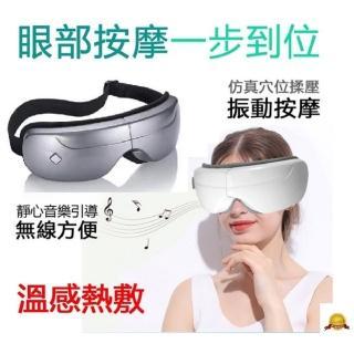 【Smart bearing智慧魔力】氣囊揉捏按摩 熱敷舒壓音樂眼罩(眼部按摩機/按摩器)