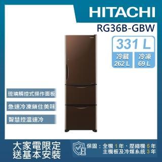 【★線上登入送★HITACHI 日立】331L變頻三門冰箱(RG36B-GBW)