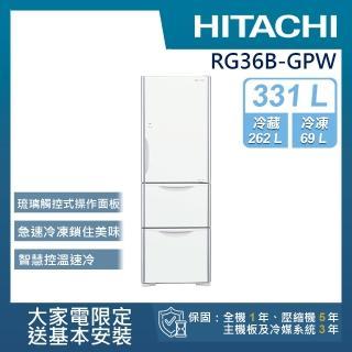 【★獨家送吸塵器★HITACHI 日立】331L一級能效變頻三門冰箱(RG36B-GPW)