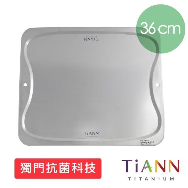 【鈦安TiANN】專利萬用鈦砧板/砧盤/抗菌砧盤/沾板/切菜板/烘焙烤盤/露營餐盤/