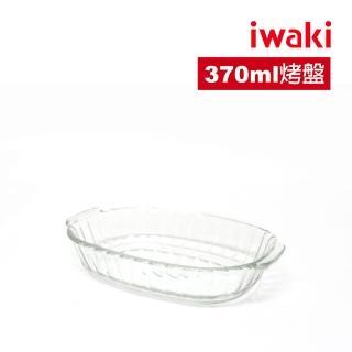 【iwaki】日本品牌耐熱玻璃烤盤(370ml)