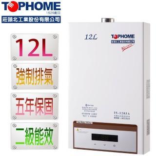 【TOPHOME莊頭北工業】12公升強制排氣數位恆溫熱水器IS-1205A(12L 分段火排、2級節能)