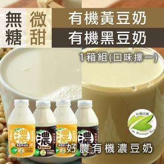 【台灣好農】100%台灣產有機濃豆奶1箱組_口味任選_24罐/箱_1箱組_330ml大罐裝(有機濃豆奶、國產豆奶)