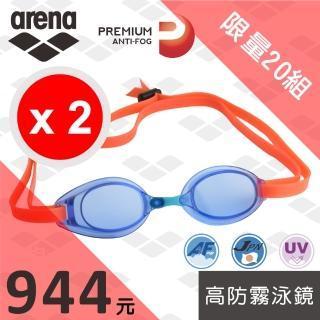 【arena】女王節 2件組 限量50組 日本製 TOUGH STREAM系列 白金級防霧 無墊圈 訓練款 泳鏡(AGL190PA)