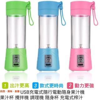 【Ainmax 艾買氏】迷你電動榨汁杯USB充電 小型水果榨汁機 果汁機隨行杯(USB充電)