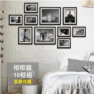 【TROMSO】巴黎撞色木紋相框牆10框組(相框牆10框組相框)