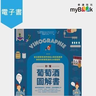 【myBook】秒懂葡萄酒圖解書:當法國葡萄酒學者碰上瘋狂插畫家,解答你對葡萄酒的100個疑問(電子書)
