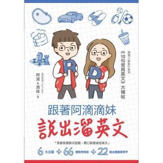 【myBook】跟著阿滴滴妹說出溜英文:網路人氣影片系列《10句常用英文》大補帖(附QR Co(電子書)