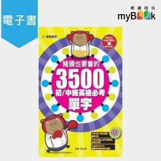 【myBook】豬頭也要會的3500初:中級英檢必考單字(電子書)