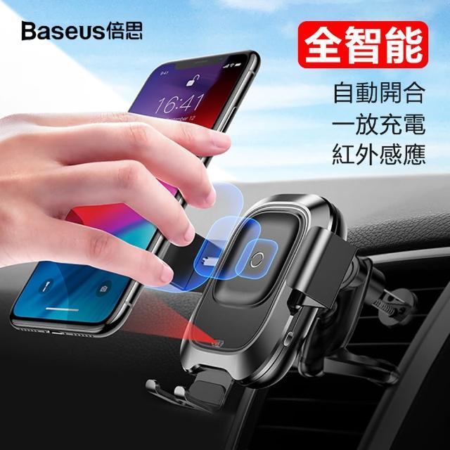 【Baseus】紅外線自動感應啟閉式車載支架+無線快速充電二合一 出風口款(支援iPhone Xs Max/XR/S10等)