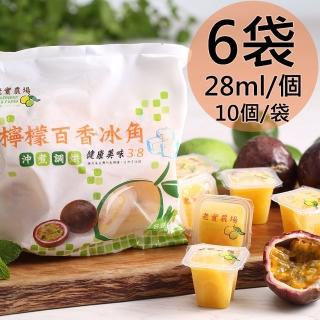【老實農場】檸檬百香/火龍果/蔓越莓冰角6袋(28mlX10個/袋)