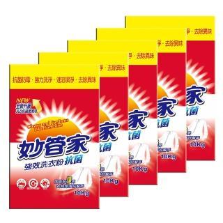 【妙管家】強效洗衣粉(10kgx5入)
