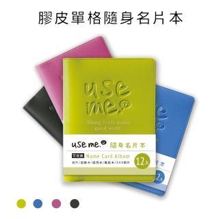 【三瑩文具】Use Me系列/SCC-89 膠皮單格隨身名片本(4色)