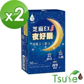 【日濢Tsuie】芝麻EX夜好眠30顆/盒/2盒(幫助入睡)