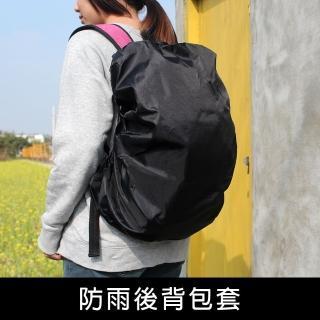 【珠友】防雨後背包套/背包防塵套/登山包防水罩